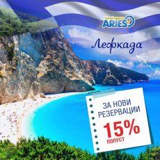 Lefkada_reklama